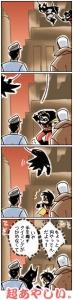 「消えたバットマン」まんが