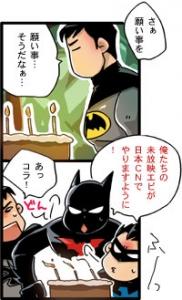 ザ・バットマン:願い事まんが