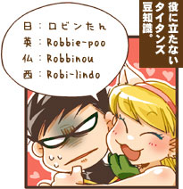 ロビンたんを翻訳すると