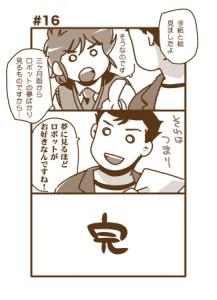 超神マスターフォース1