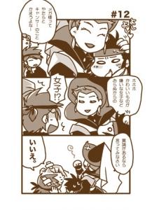 超神マスターフォース2