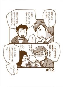 超神マスターフォース3
