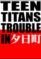 TEEN TITANS TROUBLE IN 夕日町